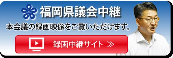 福岡県議会中継