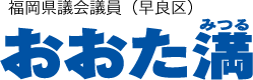福岡県議会議員おおた満ホームページ